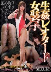 生姦レオタード女装子  MIZUKI ワ・タ・シを拘束して…めちゃめちゃに犯して…