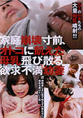 5人の幼妻たちの大量母乳噴射!!! 家庭崩壊寸前、オトコに飢えた母乳飛び散る欲求不満幼妻