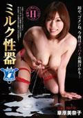 ミルク性器  華原美奈子(31歳 2児の母)