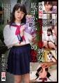 セーラー服熟女恥ずかしいパンツの染み 新川愛七 35歳