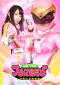 若妻戦隊ピンク 超能力戦隊フォースレンジャー 恐怖の凌辱病棟 春日野結衣
