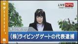 眩神RAIKA 後編 凌辱編3