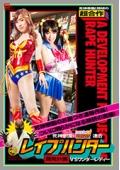 死神帝国×特研連合 レ○プハンター開発計画 VS ワンダーレディー