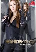 完全着衣ヒロイン コードネーム:RAY 大槻ひびき