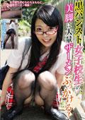 黒パンスト女子校生の美脚に大量ザーメンぶっかける!