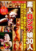 素人ロシア娘30人オーラ18歳&ユーラ19歳 北欧のウヴな美少女ワレメに日本産チ○ポを