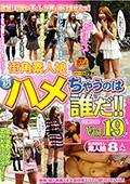 街角素人娘 新ハメちゃうのは誰だ!!Vol.19