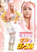 癒し系でチョットエッチな魔法少女マジ☆シャリル みづなれい25歳