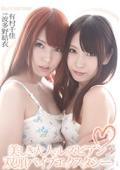 美しき大人のレズビアン 双頭バイブエクスタシー 有村千佳22歳・波多野結衣24歳