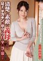 清楚で素敵な義母さんは、息子のデカチンに夢中で今日もマ○コを濡らす 三浦恵理子43歳