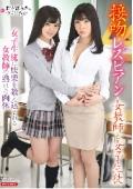 接吻レズビアン・女教師と女子生徒 女子生徒に快楽を教え込まれる女教師の熟れた肉体