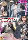 スリルを求める現役人妻が「恥ずかしいけど・・・」路線バスで見知らぬ男性にノーパンノーブラ押しつけ誘惑 VOL.1