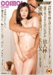 寝取らせ検証『綺麗な裸を残しておきたい』メモリアルヌード撮影で共演した夫よりも若いモデルの他人棒を見て愛液を垂らした妻はその後、SEXしてしまうのか? VOL.7