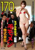 170センチ・モデル系女子が就職したのはキモメン株式会社だった(本物キャンギャルの躰にキモメンが群がる) 松岡セイラ20歳
