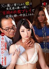 父に厳しく育てられた娘は女友達の誘いも断り、首締め折檻プレイで悦楽に酔い中出しされる。