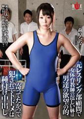 元レスリング部顧問で女体育教師の逞しい躰は男達の欲望の的。寄ってたかって犯されてトドメは種付け中出し。 萩原奈々