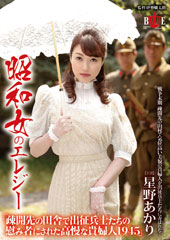 昭和女のエレジー『疎開先の田舎で出征兵士たちの慰み者にされた高慢な貴婦人1945』