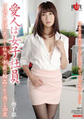 愛人は女子社員 不倫が奥様に見つかり社内で制裁の輪姦されて感じる28歳 葵千恵
