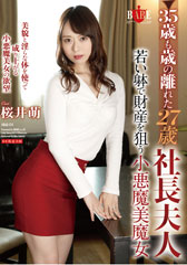 35歳も歳の離れた27歳社長夫人 若い躰で財産を狙う小悪魔美魔女 桜井萌