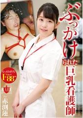 ぶっかけられた巨乳看護師  赤渕蓮