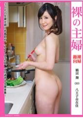 裸の主婦 鶴田舞(30) 八王子市在住