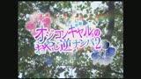 オジコンギャルのおやじ逆ナンパ2/
