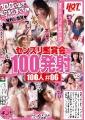 センズリ鑑賞会100発射100人 ♯06