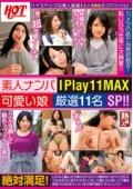 素人ナンパ I Play 11 MAX 可愛い娘厳選11名SP!!