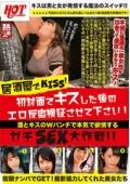 居酒屋でKISS! 初対面でキスした後のエロ反応検証させて下さい!酒とキスのWパンチで本気で欲情するガチSEX大作戦!!