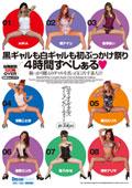 ロディオ・ギャルズ★ザーメン・パーティー in Tokyo 黒ギャルも白ギャルも初ぶっかけ祭り 4時間すぺしぁる