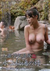 人妻浮気温泉 水上秘湯の旅 秋川真理