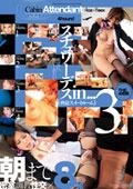 スチュワーデスin…3(脅迫スイートルーム)  朝まで密室調教性交×8発 4時間