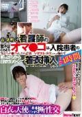 夜勤明け看護師の寝不足むらむらオマ●コは、入院患者の朝勃ちチ●ポを見たら最後…午前7時の病室だろうが構わず朝っぱらから白衣をめくって着衣挿入しちゃう