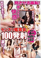 センズリ鑑賞会100発射100人#02
