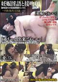 妊娠淫語と接吻01