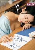 うたた寝している女友達にイタズラ。抵抗はするものの意外とまんざらでもなくそのままセフレになりました。