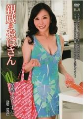 親戚のおばさん 富樫まり子57歳