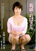 親戚のおばさん 北園由香利45歳