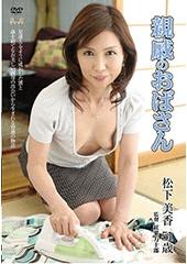 親戚のおばさん 松下美香51歳