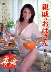 親戚のおばさん 藤波さえ40歳