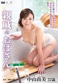 親戚のおばさん 中山尚美 37歳