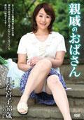 親戚のおばさん 日高宮子 53歳
