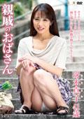 親戚のおばさん 冴木真子 41歳