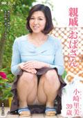 親戚のおばさん 小崎里美 39歳