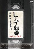 レ○プ録画※勝手に見るな!!