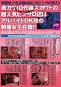 激カワ十代嬢スカウトの超人気ピンサロ店はアルバイトOK校の制服女子在籍!!