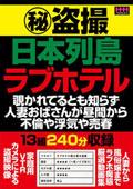 (秘)盗撮 日本列島 ラブホテル