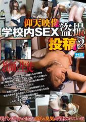 仰天映像 学校内SEX盗撮投稿 2
