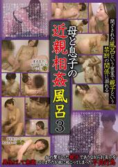 母と息子の近親相姦風呂3