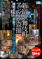 新宿歌舞伎町アングラ盗撮2 摘発された本番マッサージ店の違法営業
